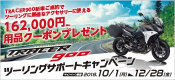 トレーサー900クーポンキャンペーン