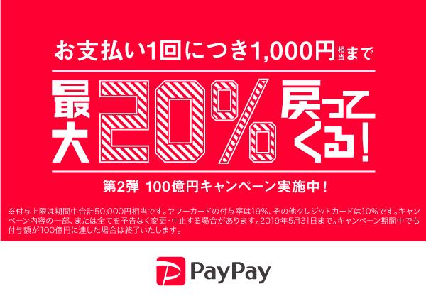 paypay最大20%戻ってくるキャンペーン