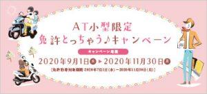2020秋_125at_bnr_350160