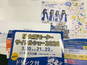 大阪MCショウ2020