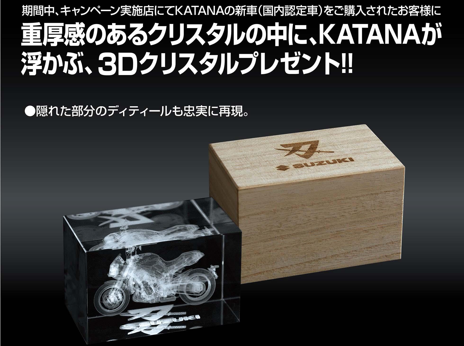 KATANAが浮かぶ、3Dクリスタルプレゼント!!