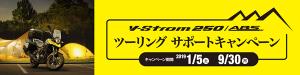 Vストローム250ツーリングサポート